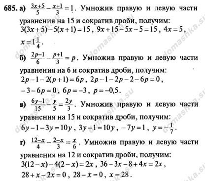 Гдз по математике 7 класс учебник макарычев миндюк нешков суворова