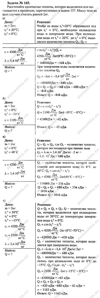 Все Задачи По Физике Для 8 Класса Гдз