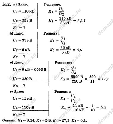 Физика 10 класс шахмаев