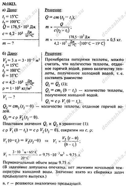 Задание № 1006. Сборник задач по физике, 7-9 класс, лукашик в. И.