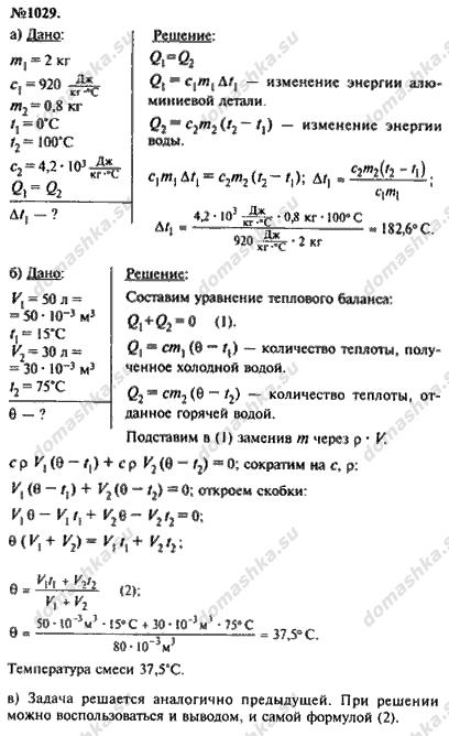 в.и лукашин гдз 7-8 класс физика