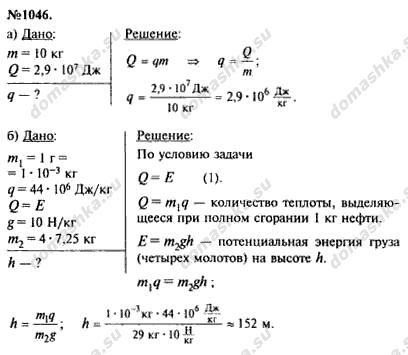Гдз по физике 8 класс лукашик, иванова.