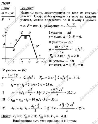 ответы по физике 7 9