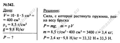 Гдз по физике 7-9 класс лукашик