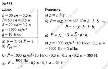 Задание № 800. Сборник задач по физике, 7-9 класс, лукашик в. И.
