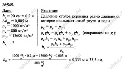 Решебник по физике 7 класс задача 335