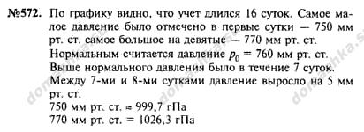гдз по физике 7-8 класс лукашик сборник задач 1994
