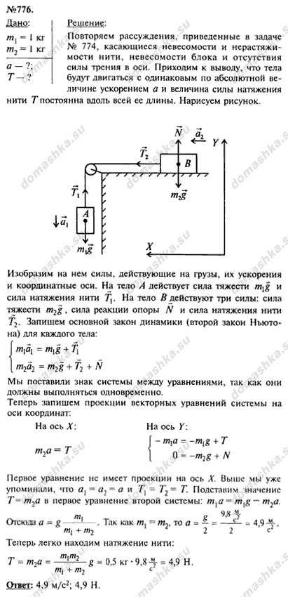 Гдз по сборнику задач по физике в.и. лукашик, ье.в.иванова