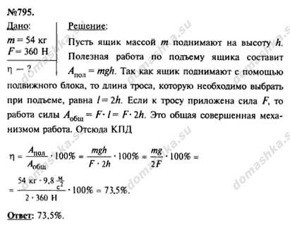 Гдз Лукашина по Физике 7 Класс
