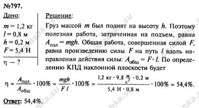 Лукашик в. И. Сборник вопросов и задач по физике. 6-7 классы [djvu.