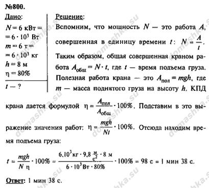 гдз сборник задач по физике 7-8