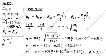 Гдз по сборнику задач по физике лукашик седьмой класс — pic 12