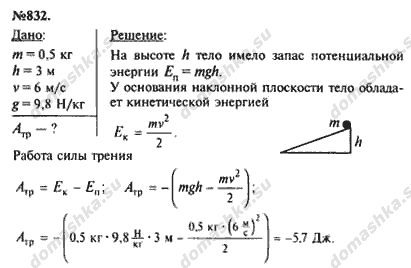 Лукашик сборник задач по физике 7-8 класс гдз 832