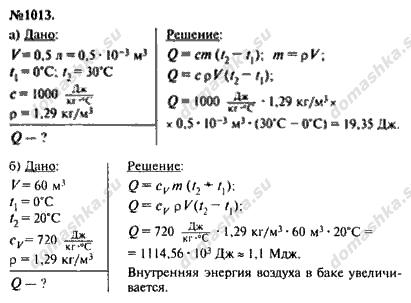 Задание № 648. Сборник задач по физике, 7-9 класс, лукашик в. И.
