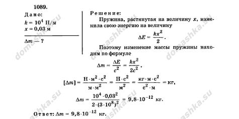 гдз рымкевич 8-10 класс 1983