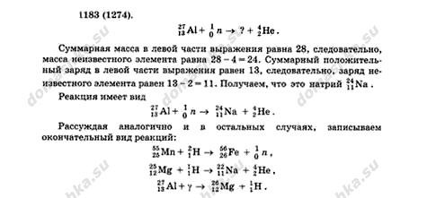 Рымкевич 9 Класс Решебник 1988