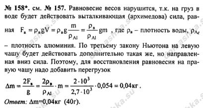 рымкевич 9 задач класс сборник по а гдз