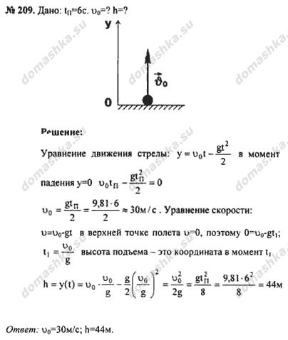 Рымкевича 11 9 класс ответы задачнику к