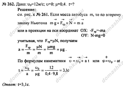 физика 11 сборник рымкевича