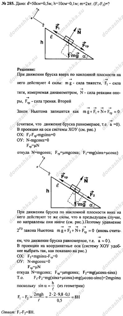 Гдз рымкевич 9 11 класс