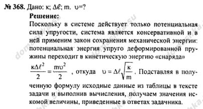 Решебник по сборнику задач по физике а.п рымкевич 1981