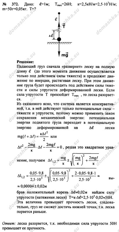 Гдз по физике рымкевич 9-11класс