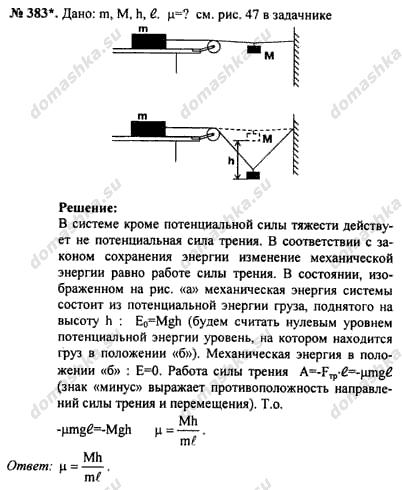 п.а физике класс рымкевич а.п 9 и по рымкевич гдз
