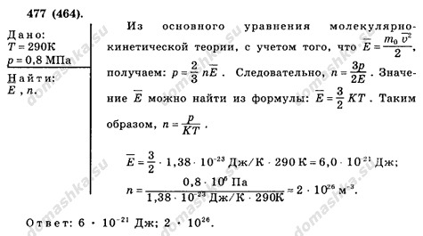 гдз сборник задач по физике рымкевич 8-10