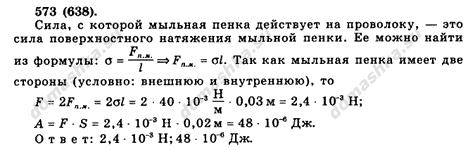 рымкевич 9-11 п. а. класс гдз