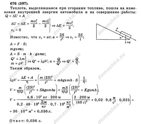 Рымкевича i 10-11 по сборнику решебник