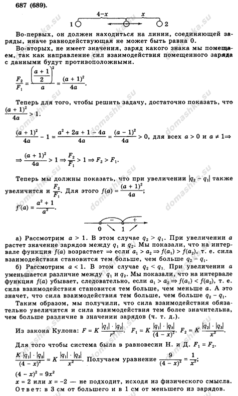 Гдз рымкевич 9-11 классы