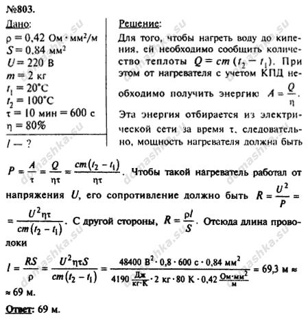 гдз рымкевич сборник задач по физике 11 класс решебник рымкевич