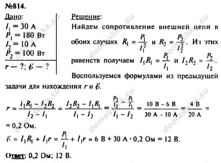 Сборник задач по физике рымкевич гдз 9-11
