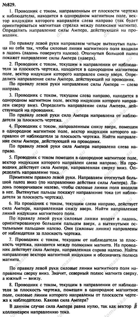 Гдз по физике а.п.рымкевич 2018 годд. москва 10-11 классы