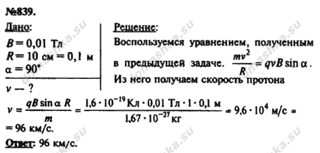 Гдз по физике 10, 11 класс рымкевич а. П. 948(n) упражнение.