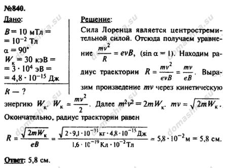 Решебник по физике рымкевич 9 класс