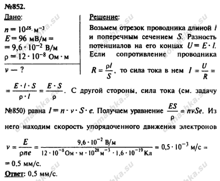 Рымкевич класс 10 гдз