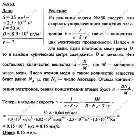 класс рымкевич сборник физике по решебник 8 задач