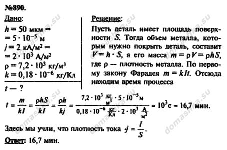 Решебник сборника задач по физике рымкевич 8-10 класс онлайн.