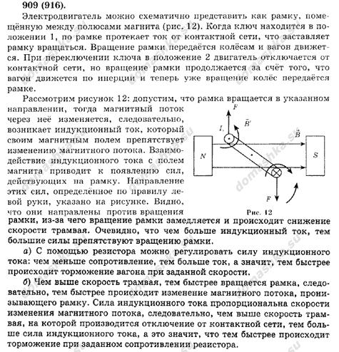 Гдз по физике а.п.рымкевич за 9-11 класс