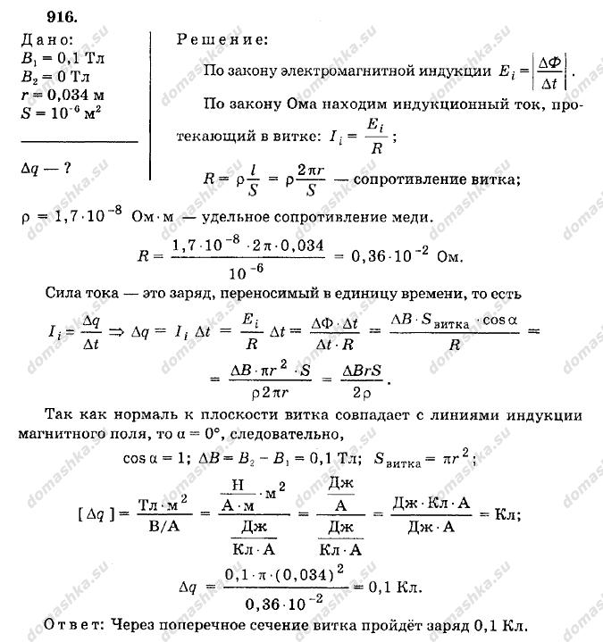 решебник по физике рымкевич 8-10 класс 1988