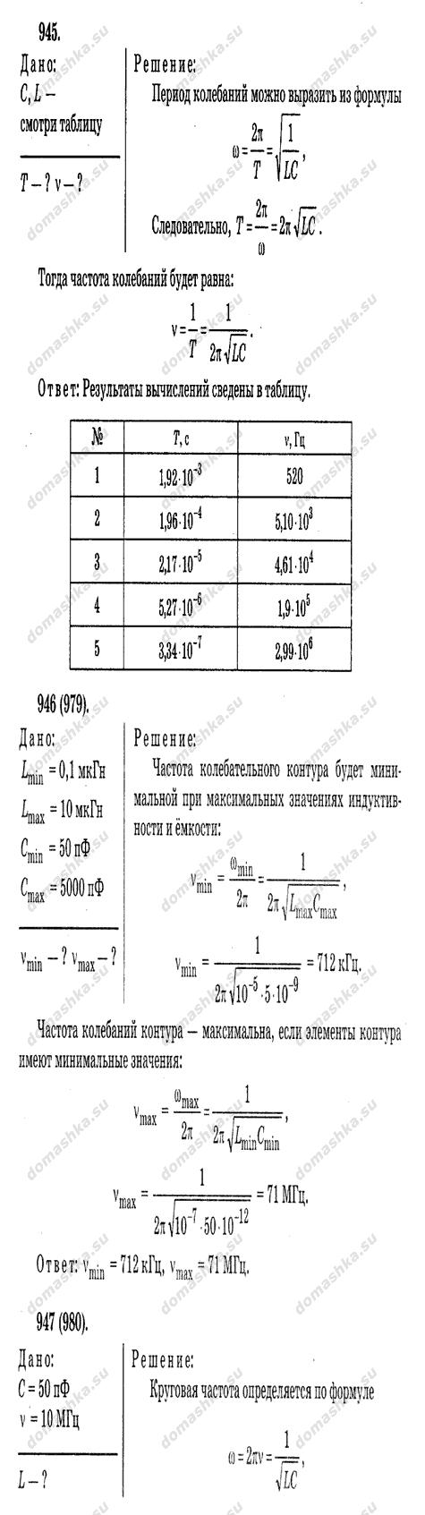 Старый сборник задач по физике рымкевича. гдз
