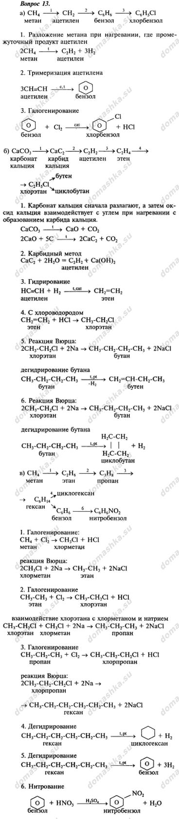 Химия е минченков гдз