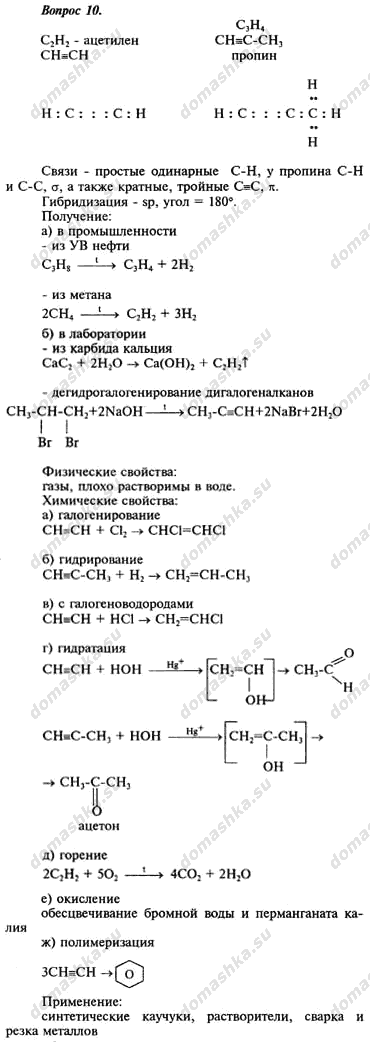 Химия гдз минченковa