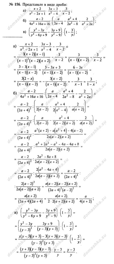 ГДЗ по алгебре 8 класс Макарычев - онлайн решебник