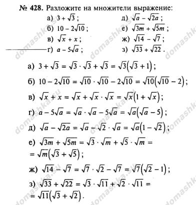 Ответы заданий по математике 8 класс