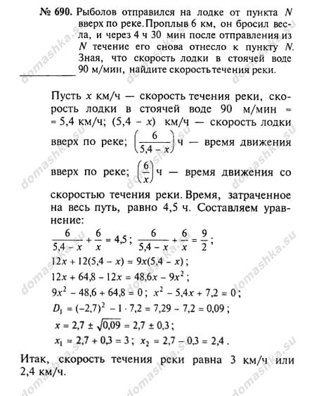 8 класс гдз по 690 алгебре макарычев
