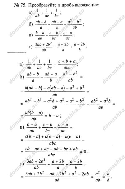 для класса гдз 75 по алгебре 8