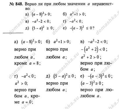 Гдз по математике к учебнику макарычев 8 класс