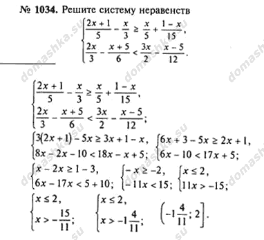 ГДЗ алгебра 8 класс Макарычев 1016